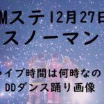 Mステ 12月27日 スノーマン ライブ 時間 何時 DD ダンス 踊り 画像
