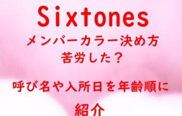SixTones メンバーカラー 決め方 苦労 呼び方 入所日 年齢順 紹介