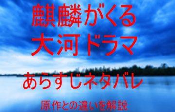 麒麟がくる 大河ドラマ あらすじ ネタバレ 原作 違い 解説