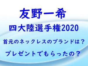 友野一希 四大陸選手権 2020 首元 ネックレス ブランド プレゼント