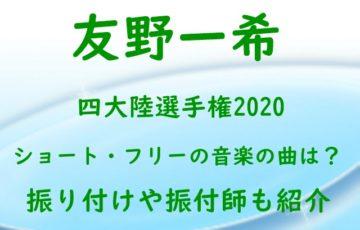友野一希 四大陸選手権 2020 ショート フリー 音楽 曲 振り付け 振付師
