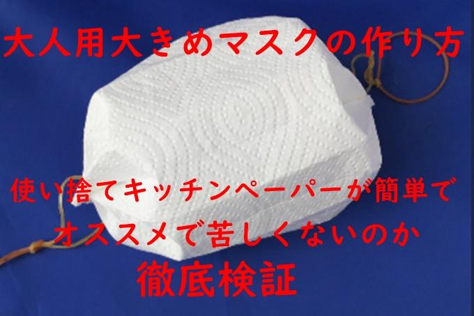 大人用 大きめ マスク 作り方 使い捨て キッチンペーパー 簡単 オススメ 苦しくない 徹底検証