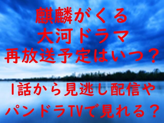 麒麟がくる 大河ドラマ 放送 予定 いつ 1話 見逃し 配信 パンドラ TV 見れる