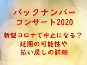 バックナンバーコンサート 2020 新型コロナ 中止 延期 可能性 払い戻し 詳細