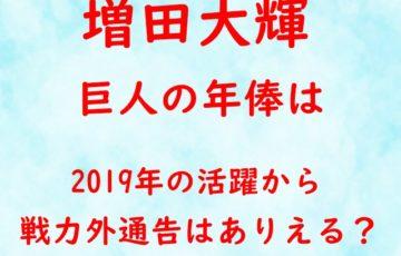 増田大輝 巨人 年俸 2019 活躍 戦力外通告 ありえる