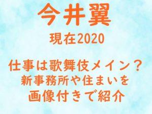 今井翼 現在 2020 仕事 歌舞伎 メイン 新事務所 住まい 画像 付き 紹介