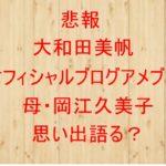 大和田美帆 オフィシャルブログ アメブロ 母の日 岡江久美子 思い出語る